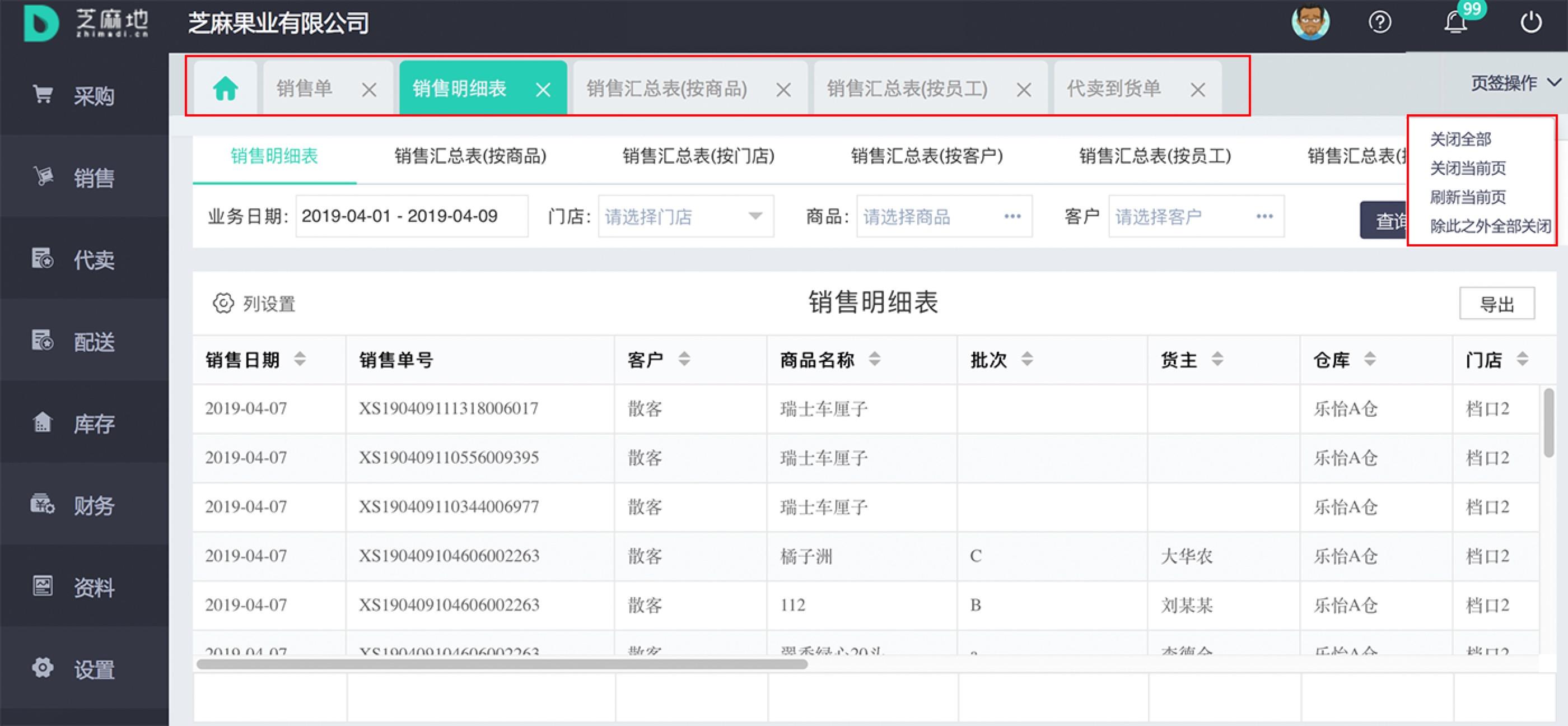 多窗口作业功能.jpg