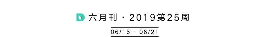 六月刊·2019第25周.jpg