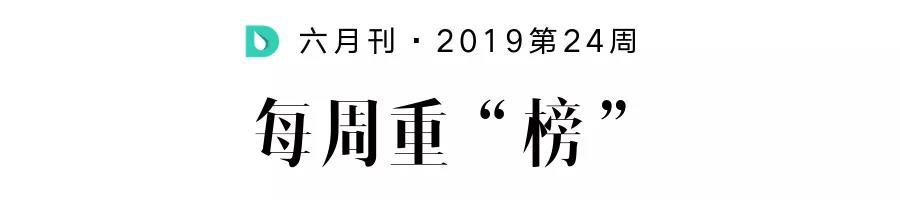 六月刊·2019第24周.jpg