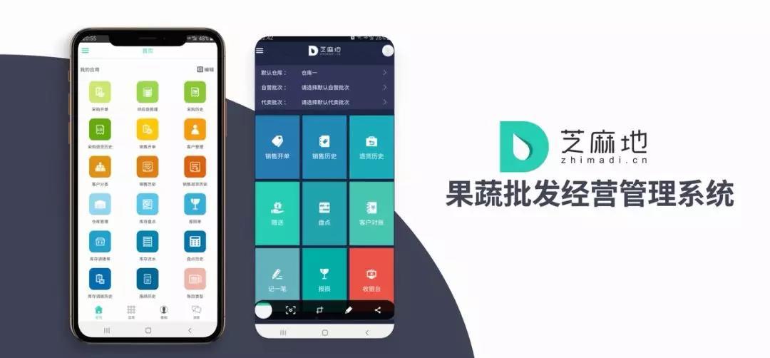 芝麻地果蔬批发经营管理系统.jpg