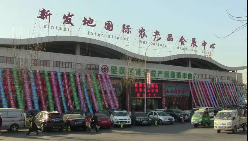 北京新发地农产品批发市场.jpg