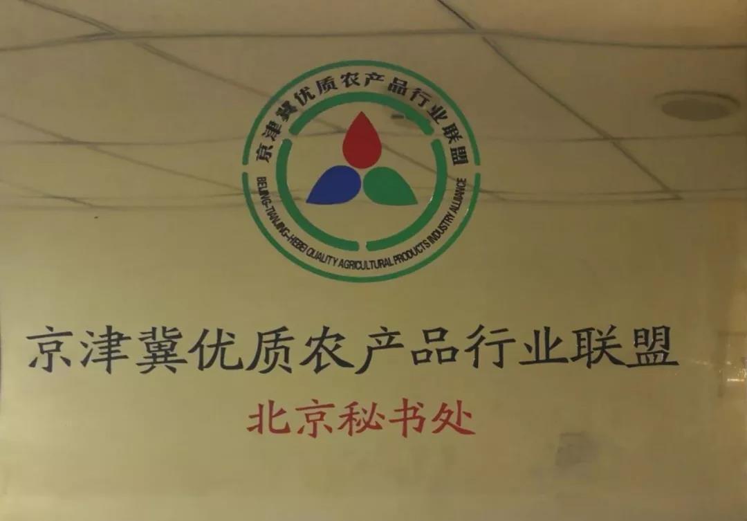 京津冀农产品行业联盟.jpg