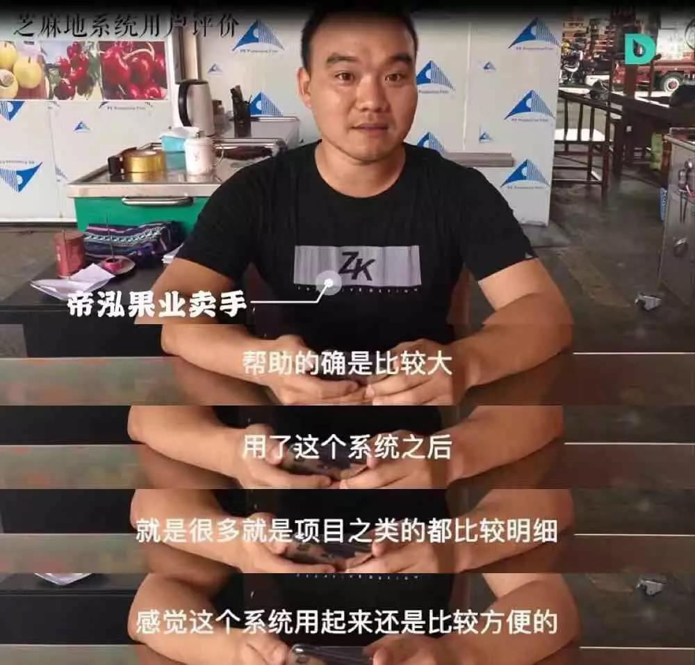 帝鸿果业卖手.jpg