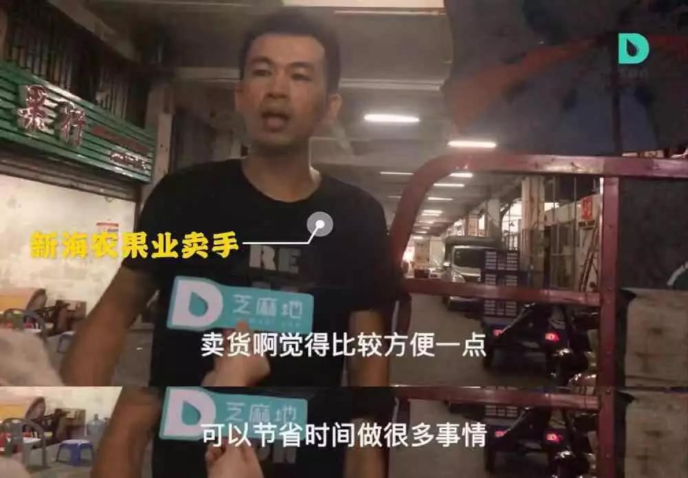 新海农果业卖手.jpg