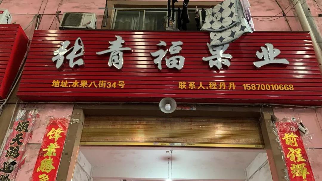 张青福果业.jpg