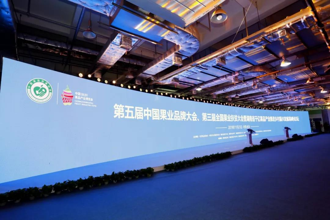 第三届中国(长沙)果品博览会.jpg