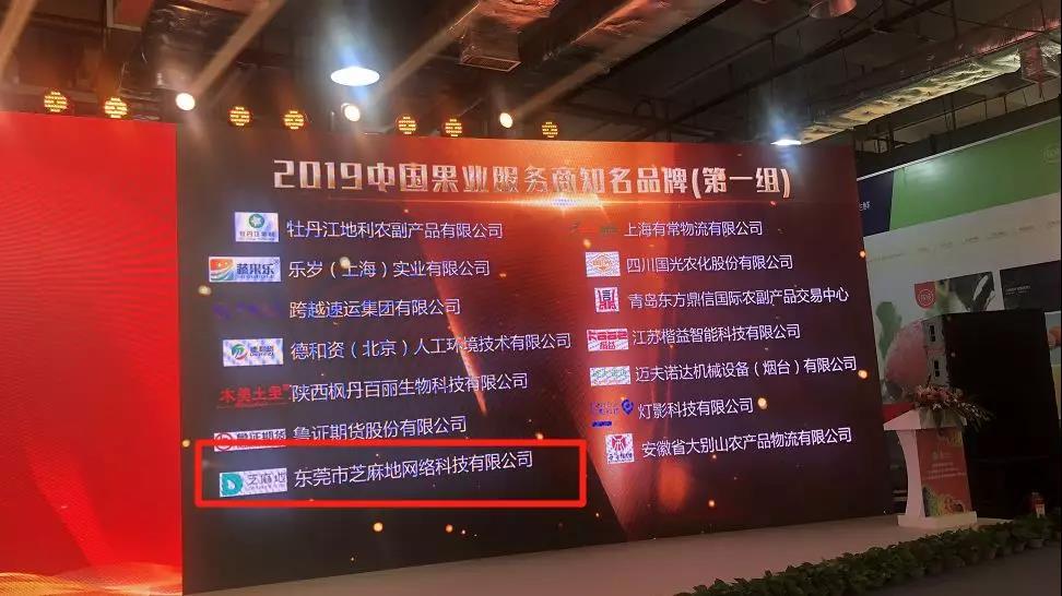"""芝麻地荣获""""2019中国果业服务商知名品牌"""".jpg"""