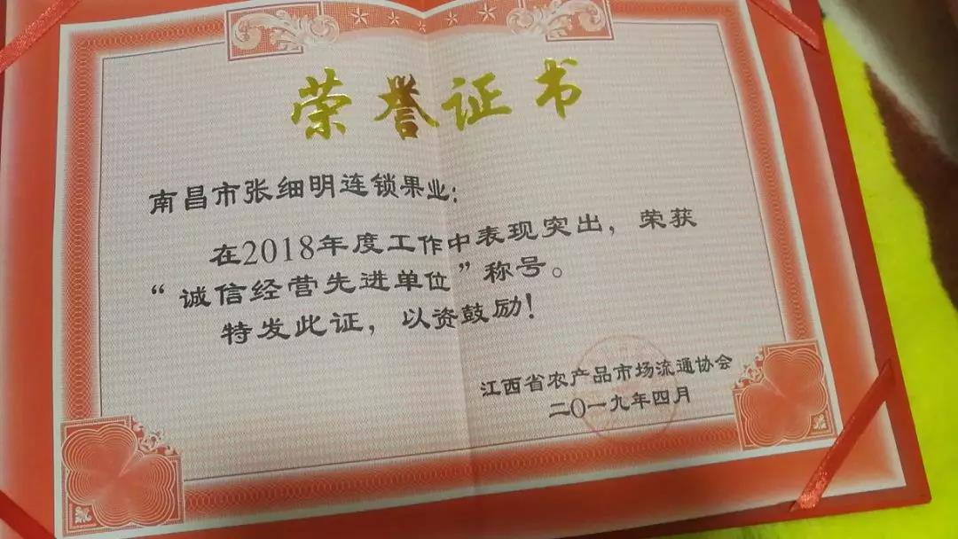 """张细明连锁果业荣获2018年""""诚信经营先进单位""""称号.jpg"""
