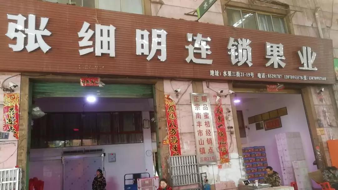 张细明连锁果业.jpg